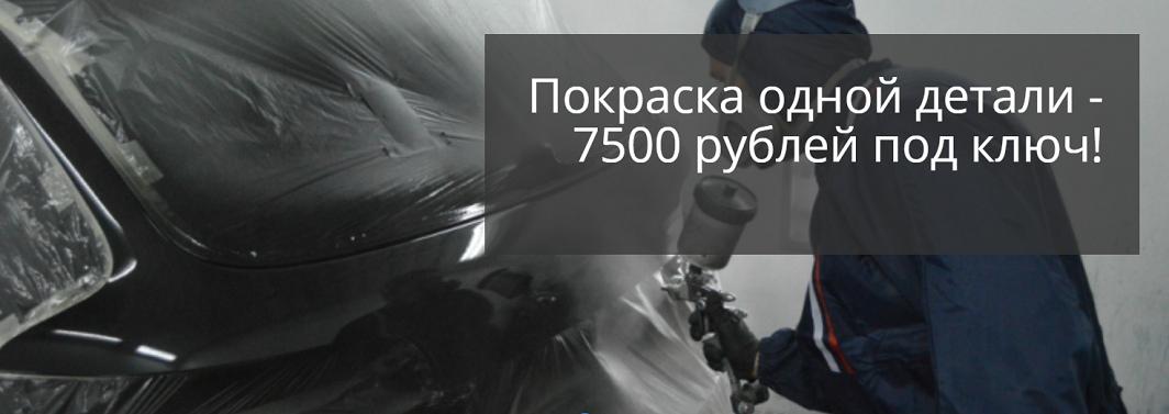 Покраска автомобиля в Красногорске одна деталь 7500 рублей под ключ