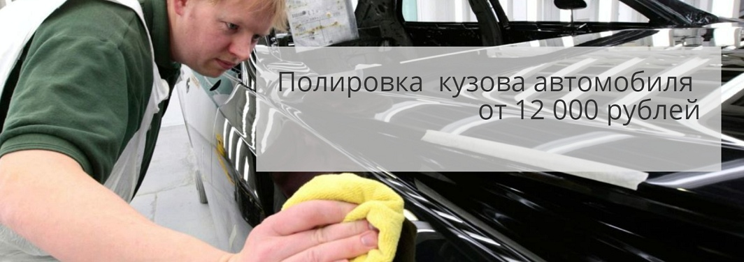 полировка кузова от 12000 рублей